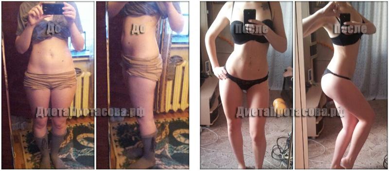 Фото похудевших на диета протасова